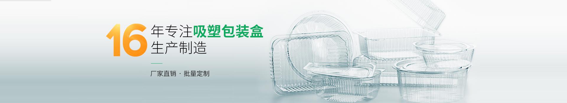 耀达吸塑-16年专注吸塑包装盒生产制造