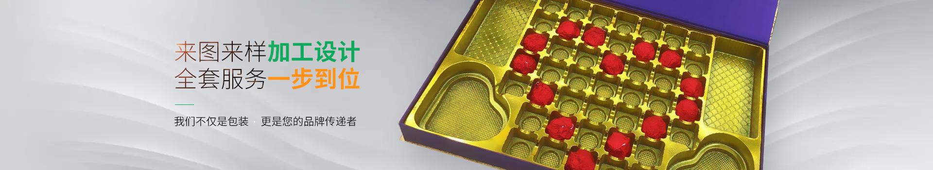 耀达吸塑-巧克力吸塑盒