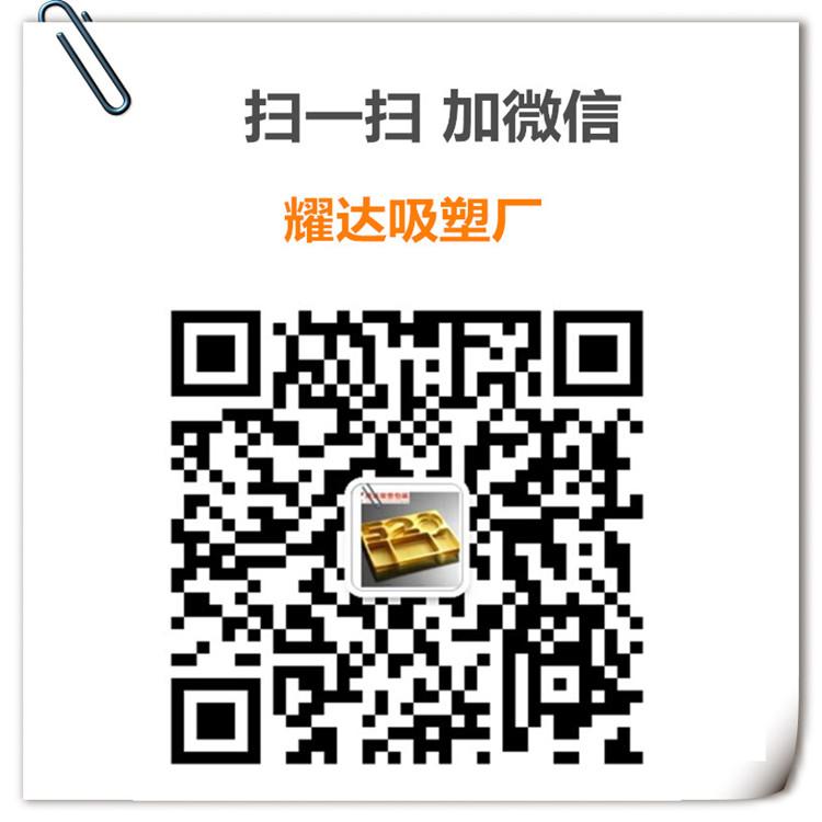 广东吸塑底托生产厂家