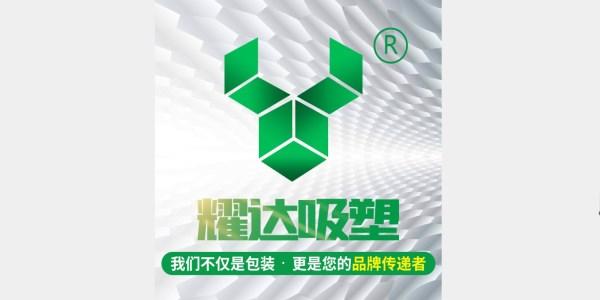浙江环保吸塑包装